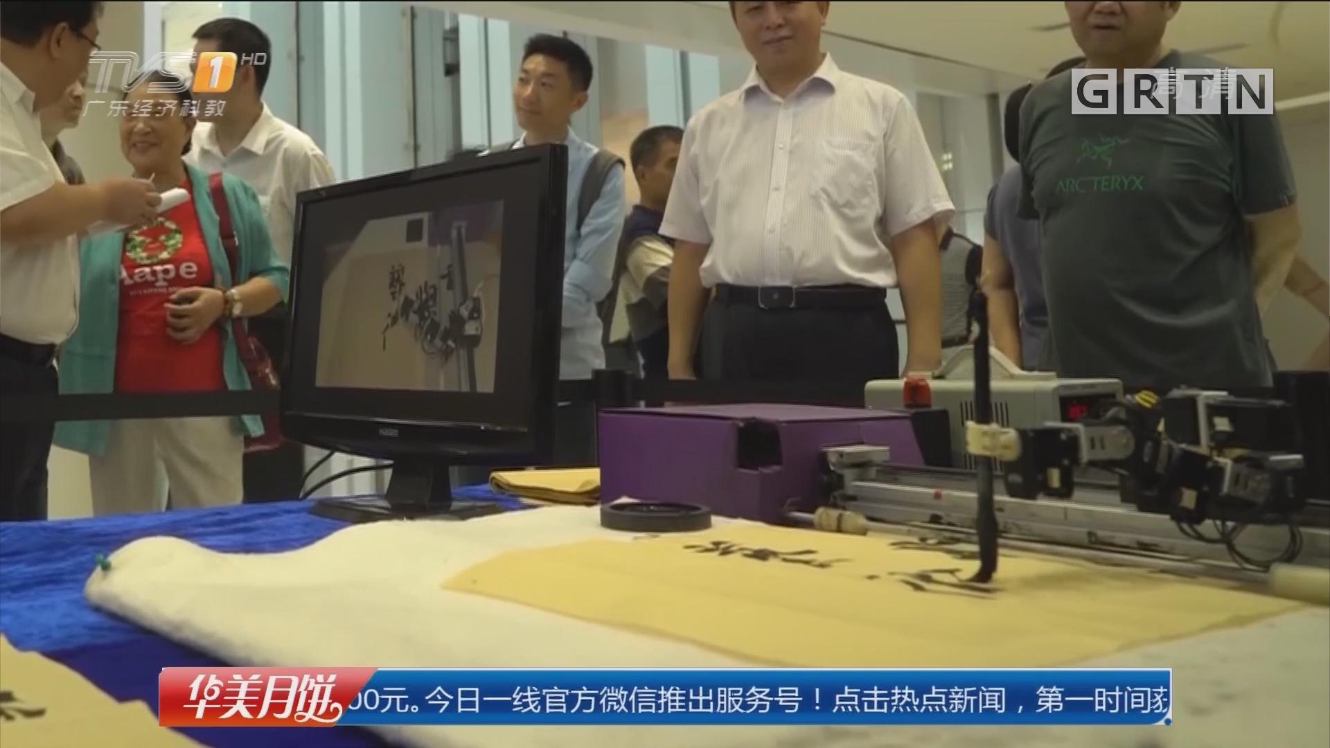 深圳福田:机器人毛笔写字 融合历史与未来