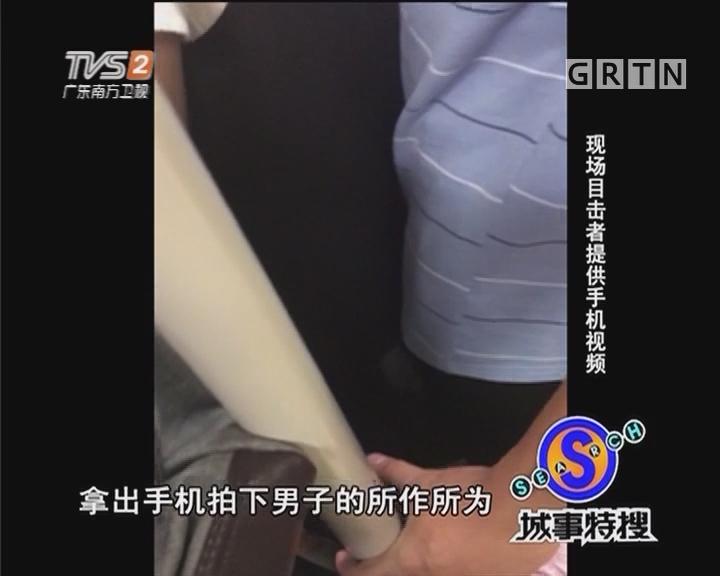 广州地铁一号线生擒露体狂