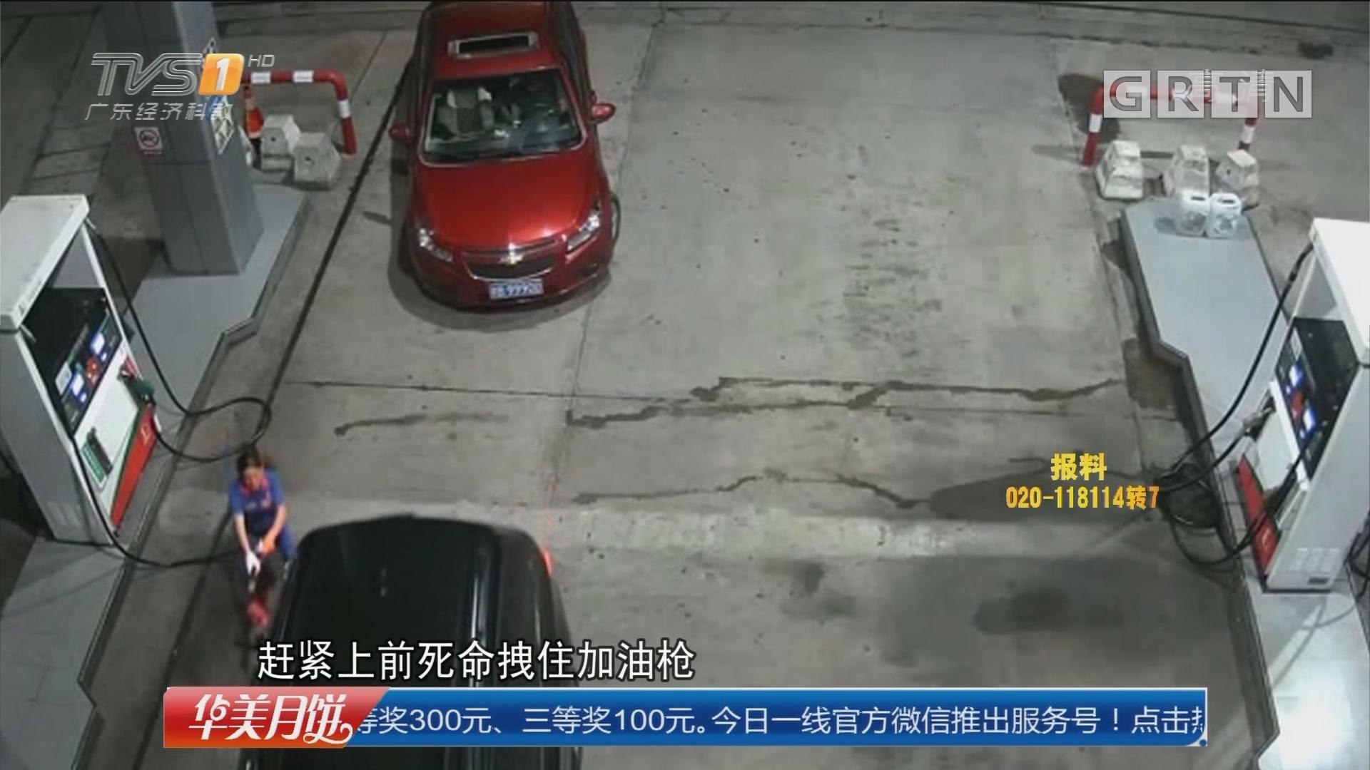 """江西赣州:油枪未拔就开车 加油员被""""带飞"""""""