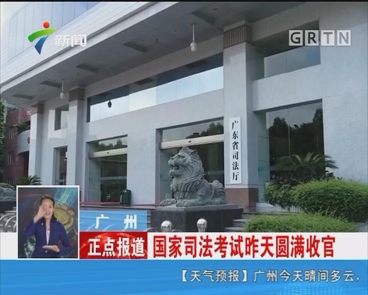 广州:国家司法考试昨天圆满收官