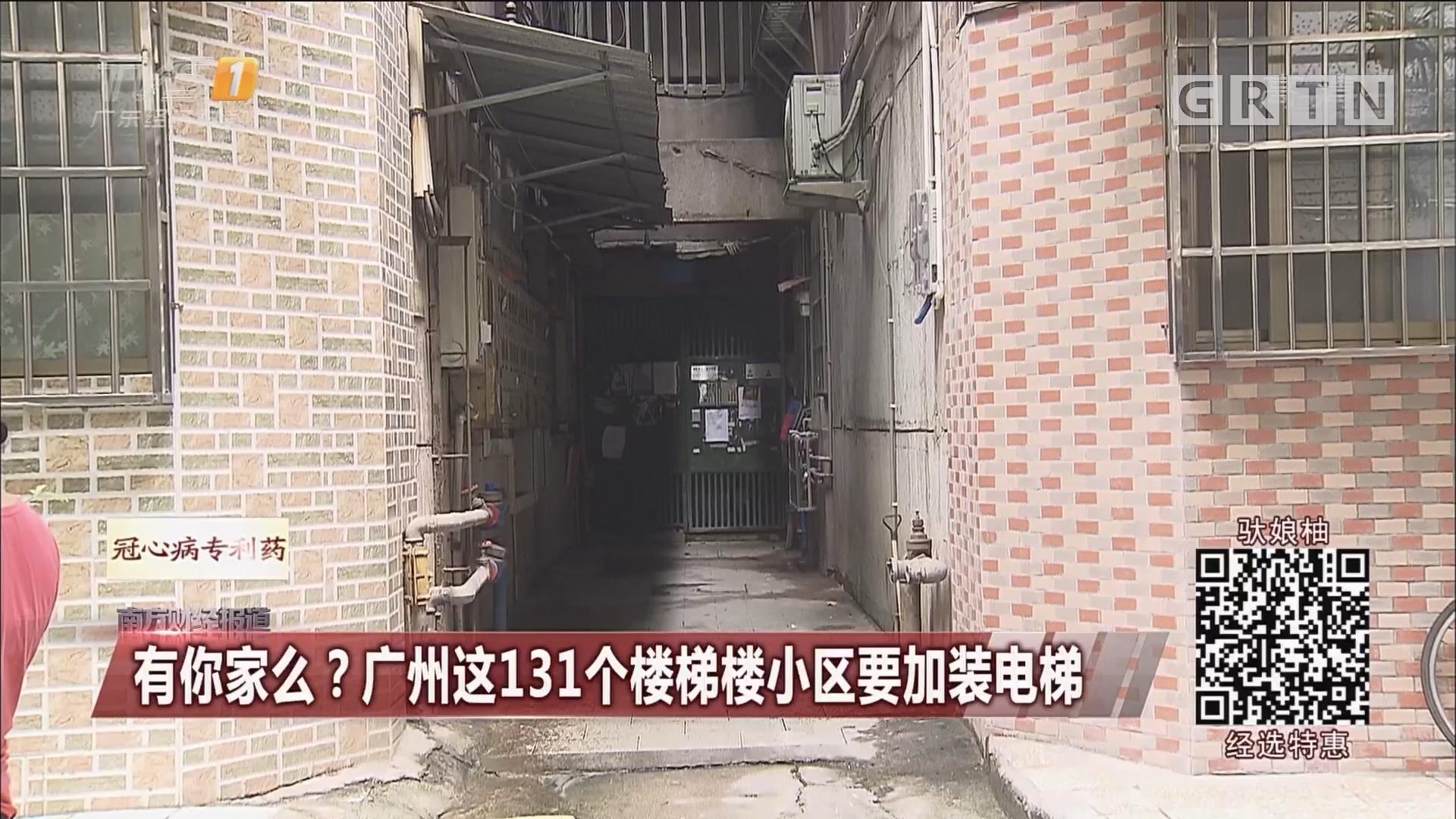 有你家么?广州这131个楼梯楼小区要加装电梯