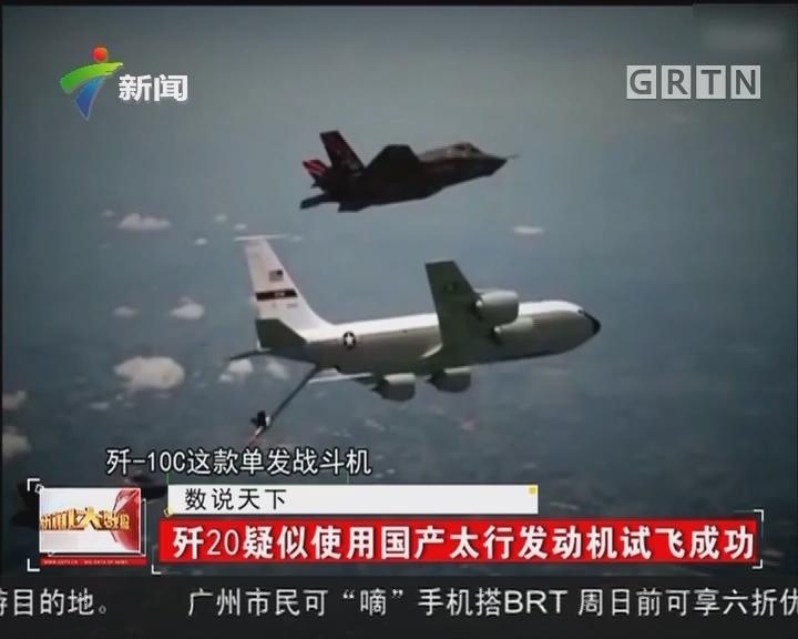 歼20疑似使用国产太行发动机试飞成功