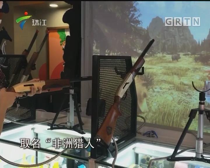 广州:商场射击游戏被质疑有暴力倾向