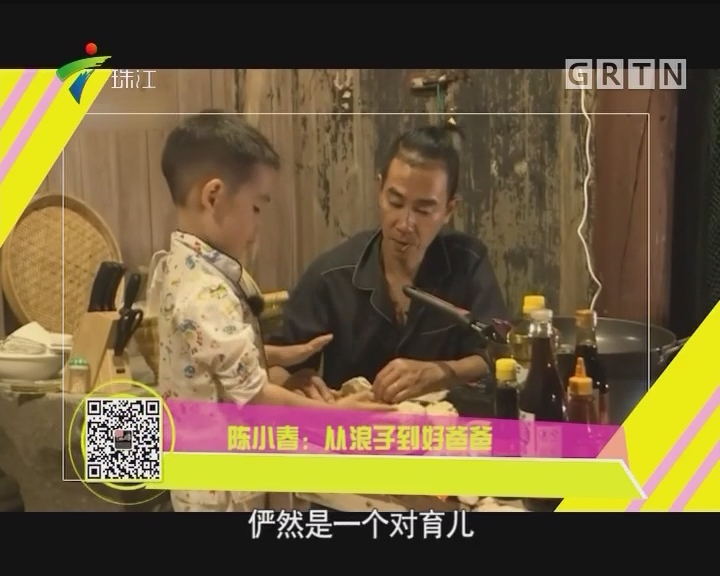 陈小春:从浪子到好爸爸