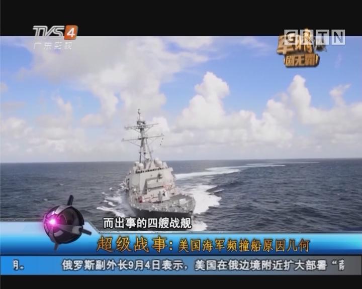 [2017-09-06]军晴剧无霸:超级战事:美国海军频撞船原因几何