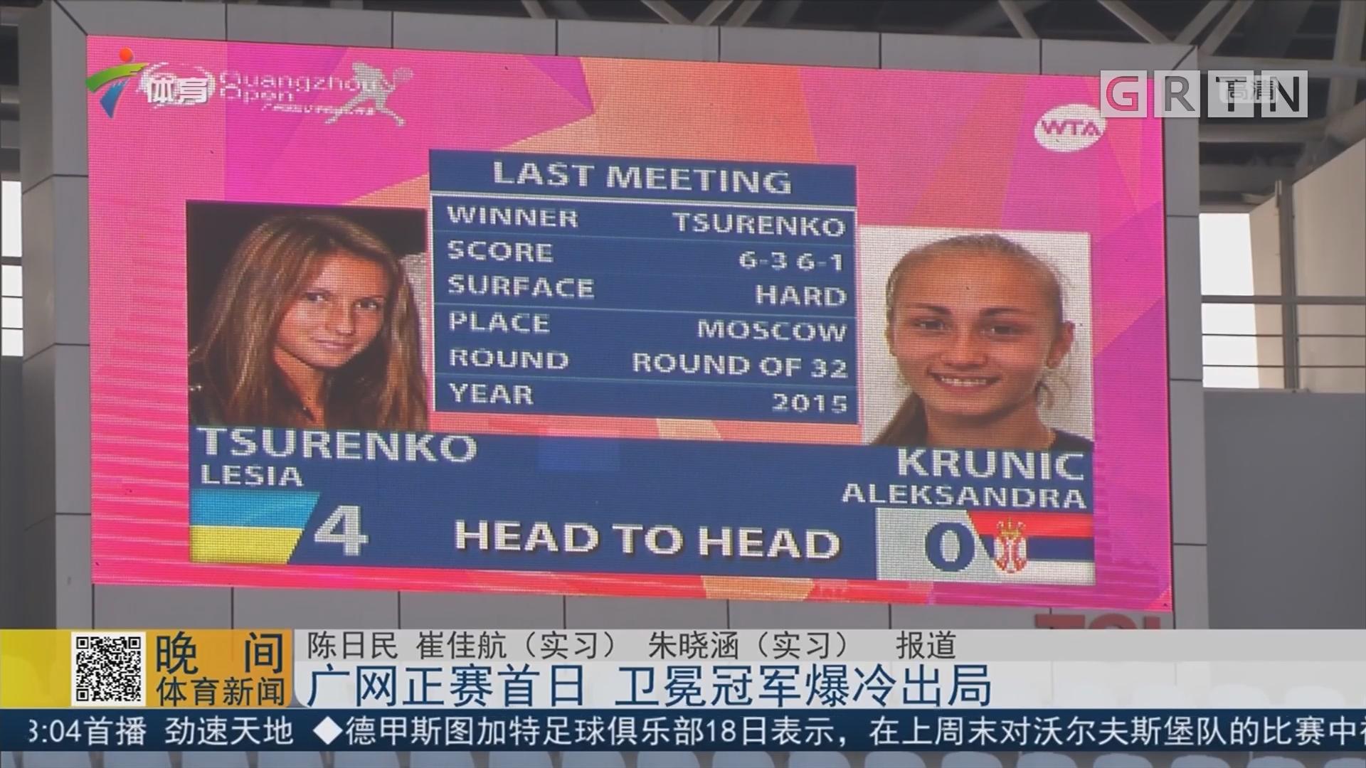 广网正赛首日 卫冕冠军爆冷出局