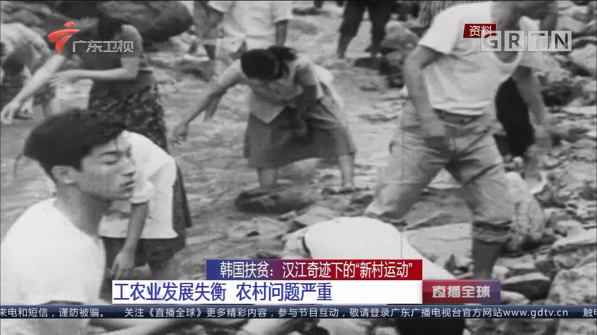 """韩国扶贫:汉江奇迹下的""""新村运动"""" 工农业发展失衡 农村问题严重"""