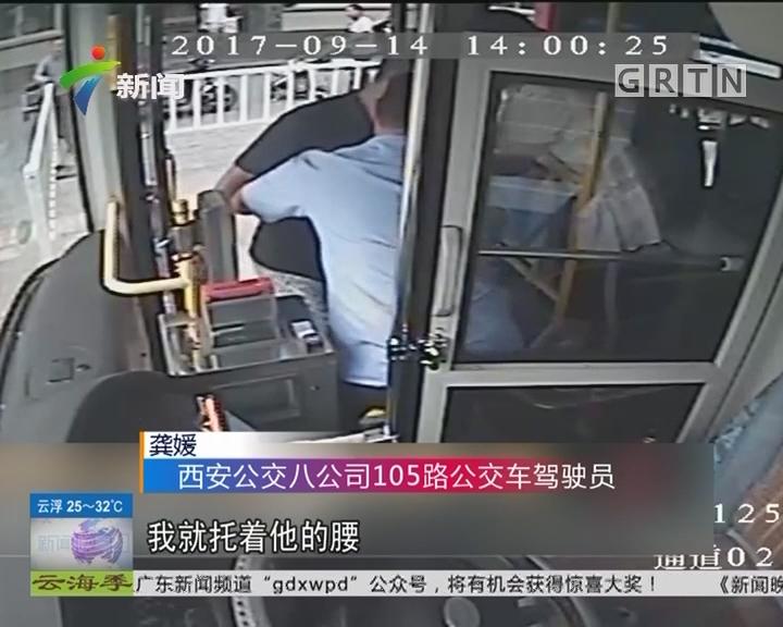 陕西:六旬老人行动不便 司机上下护送