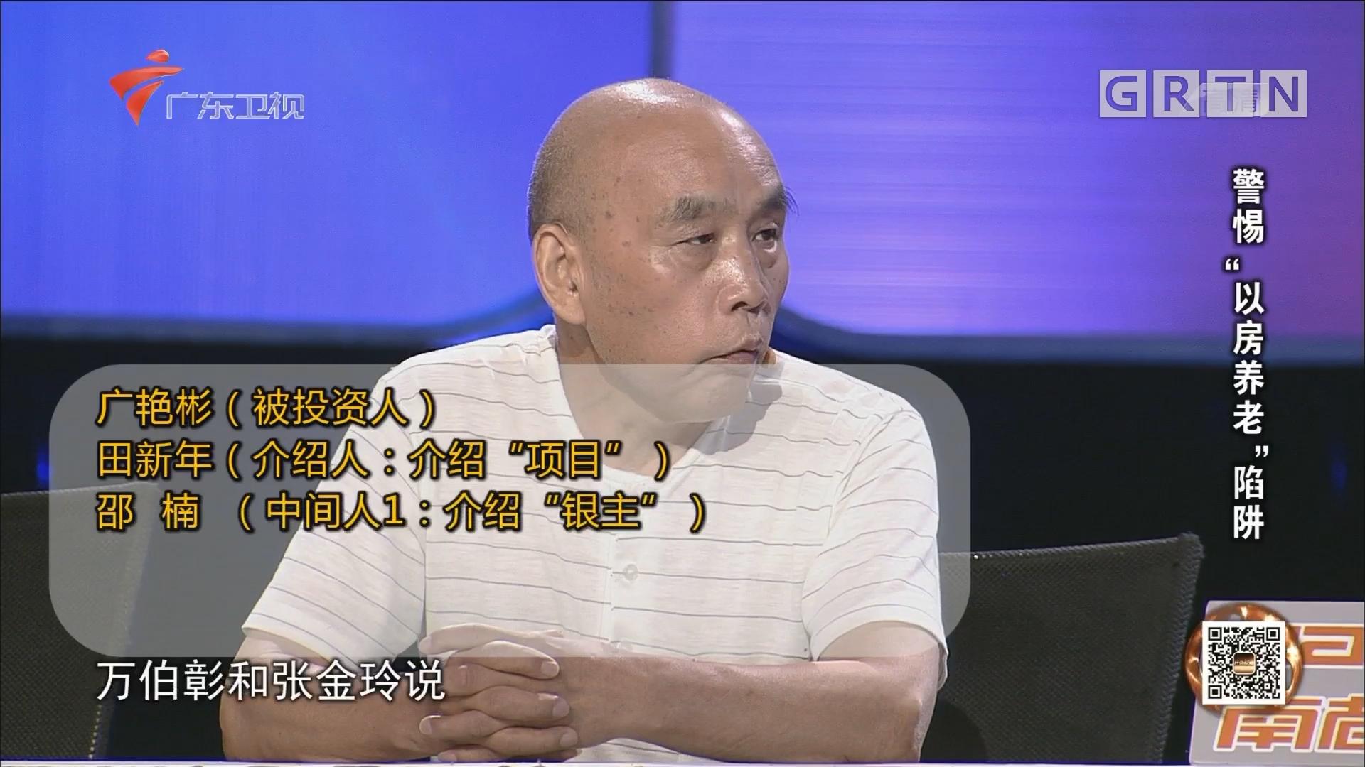 """[HD][2017-09-06]社会纵横:警惕""""以房养老""""陷阱"""