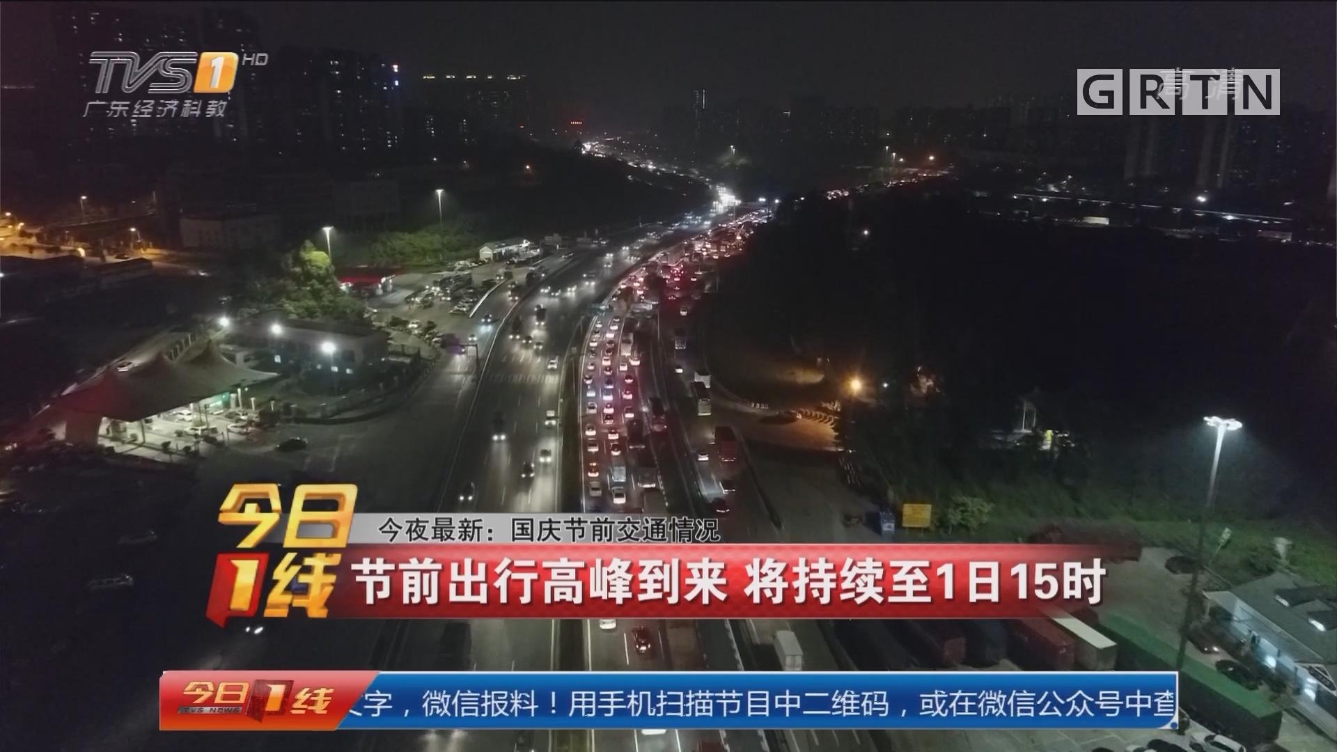 今夜最新:国庆节前交通情况 节前出行高峰到来 将持续至1日15时