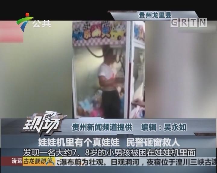 娃娃机里有个真娃娃 民警砸窗救人