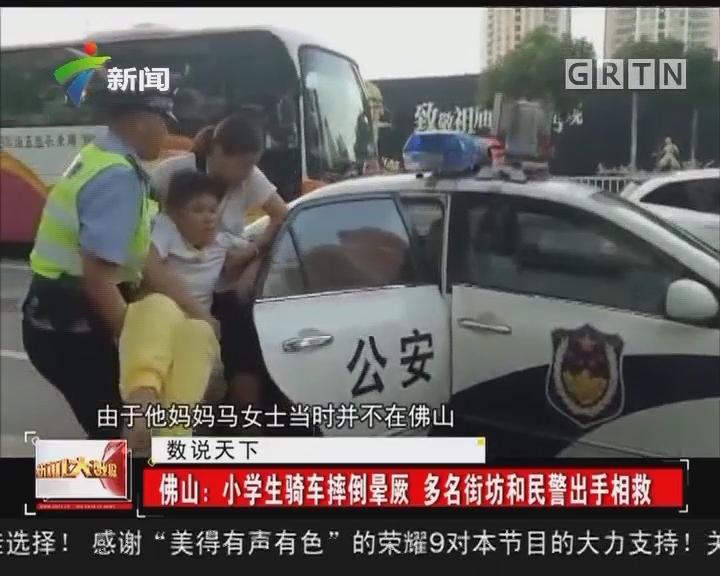佛山:小学生骑车摔倒晕厥 多名街坊和民警出手相救