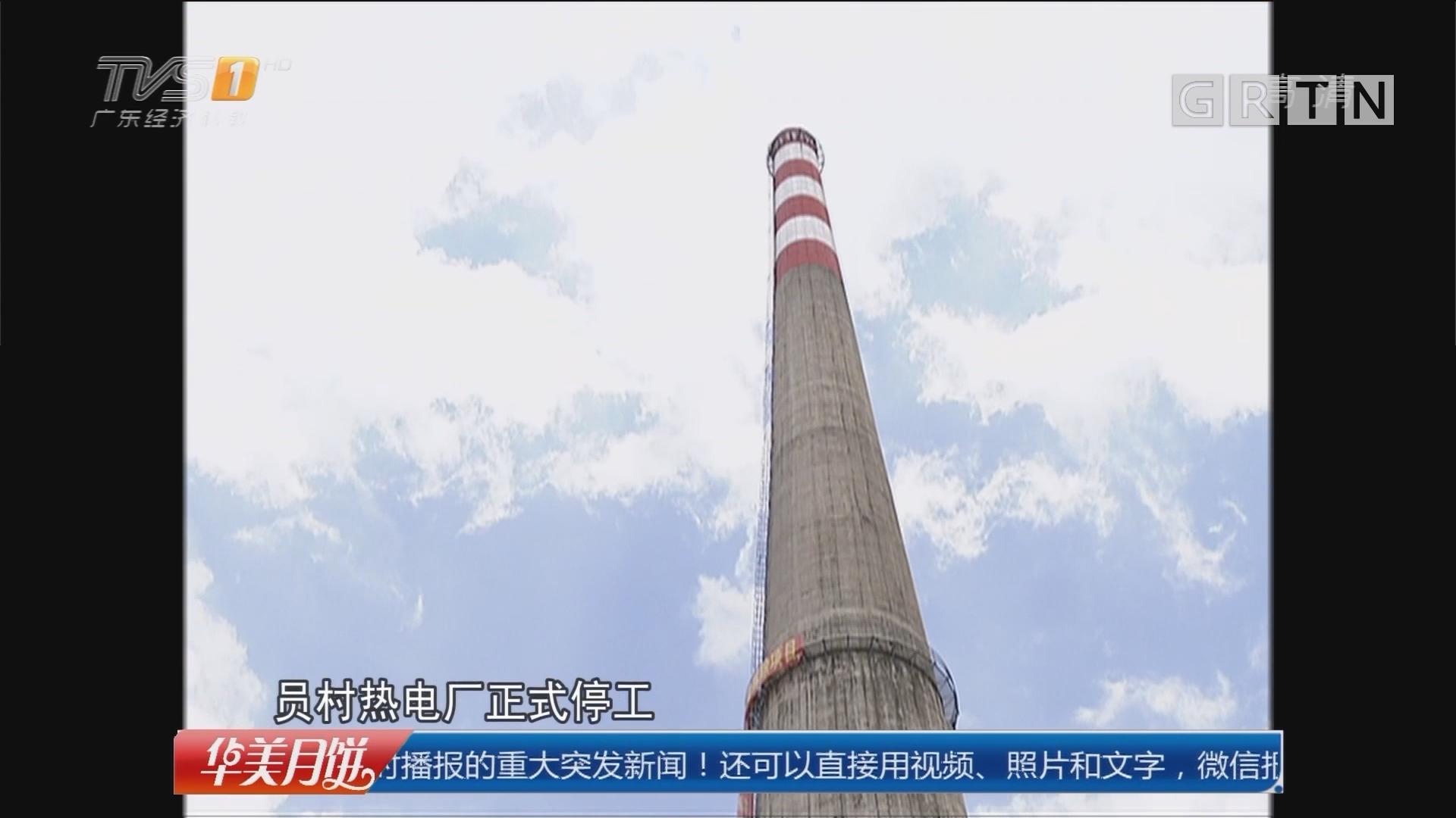 广州:热电厂180米烟囱明天爆破拆除