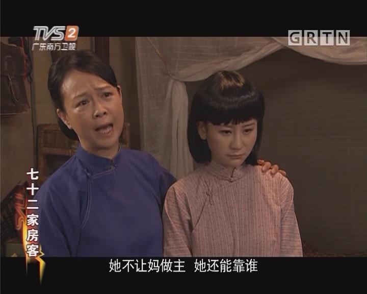 [2017-09-25]七十二家房客:二女争夫(上)