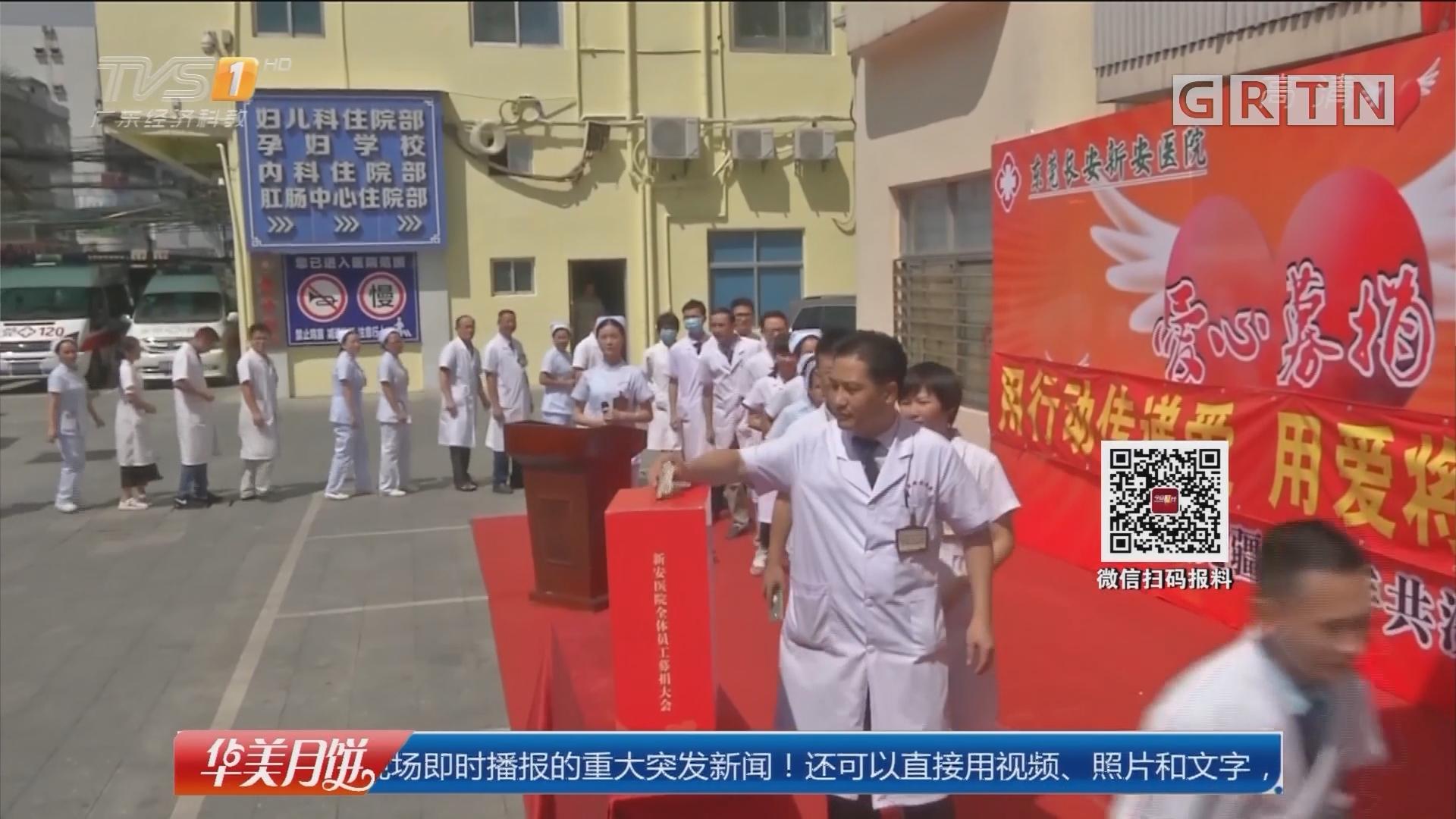 东莞长安:工人昏迷入院 医护人员捐上万善款