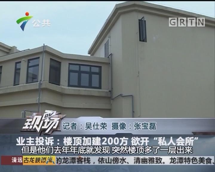"""业主投诉:楼顶加建200方 欲开""""私人会所"""""""