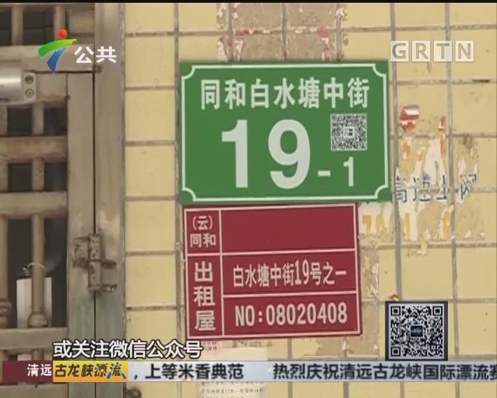 广州为市民换2万多块新门牌 二维码将可缴水电费