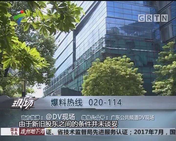 业主求助:开发商股权更迭 收楼延期