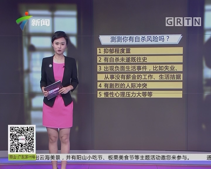 世界预防自杀日:中国老年人自杀率高于多数国家