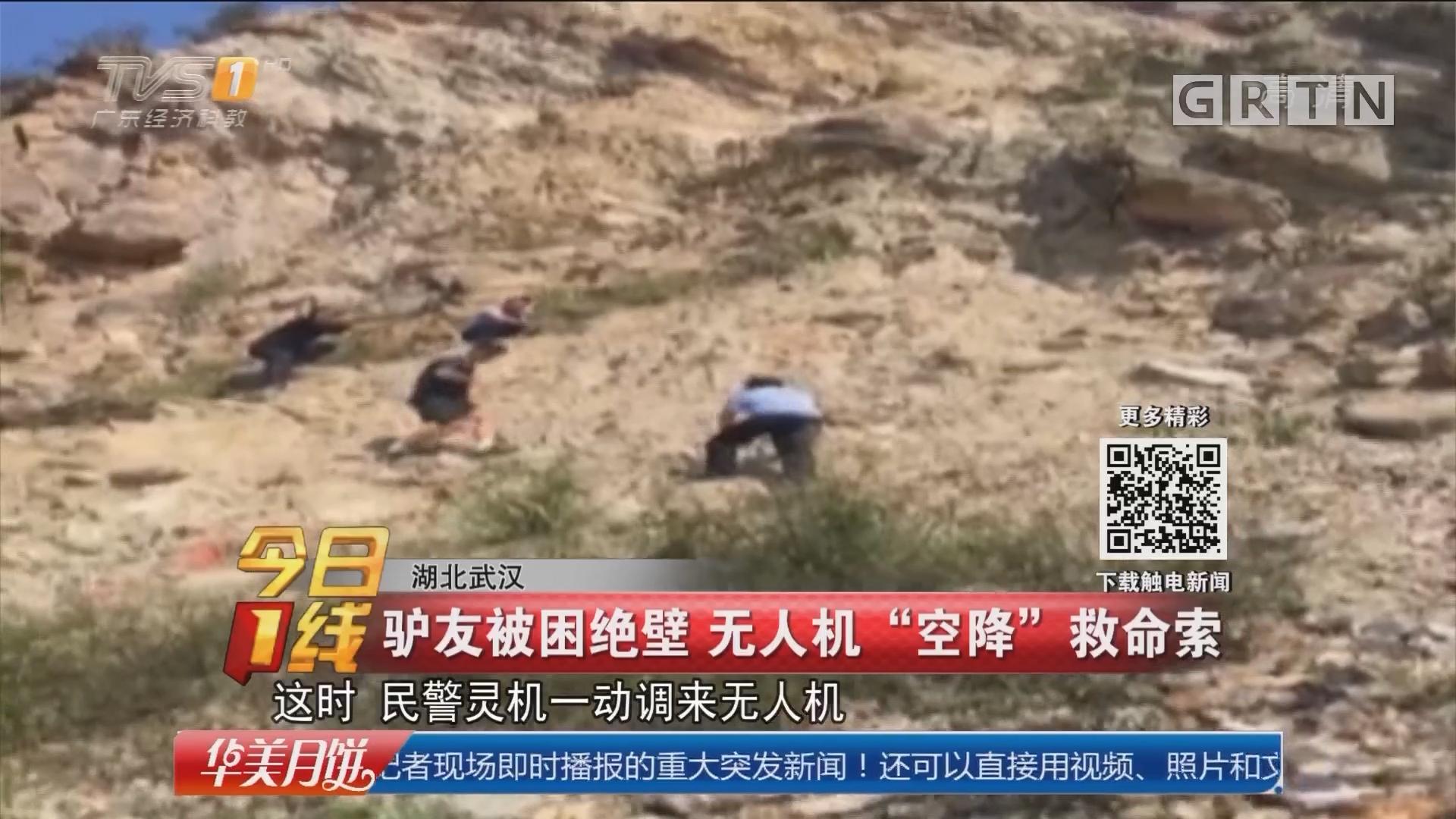 """湖北武汉:驴友被困绝壁 无人机""""空降""""救命索"""