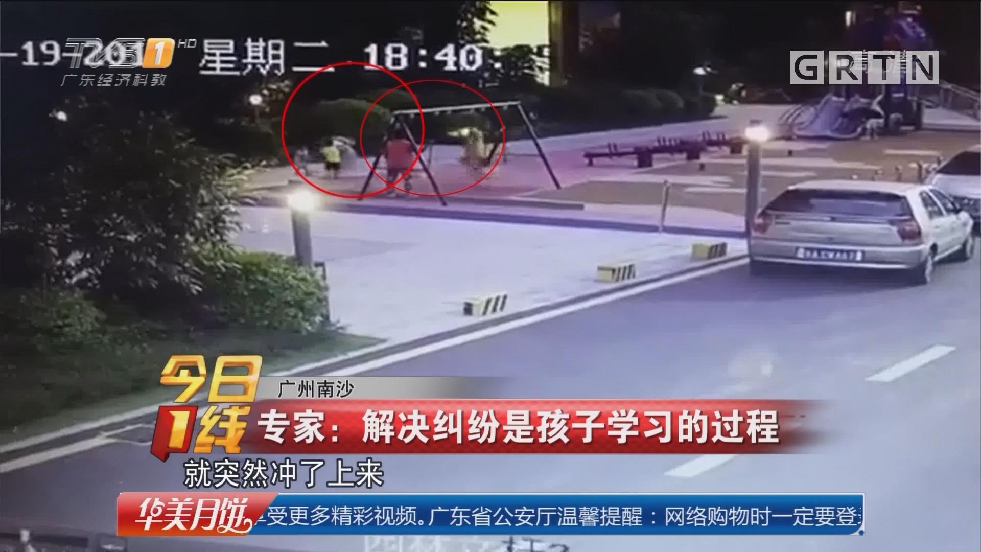 广州南沙:儿童打闹 家长粗暴介入