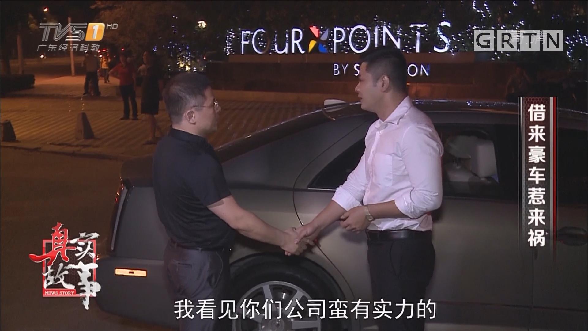 [HD][2017-09-06]真实故事:借来豪车惹来祸