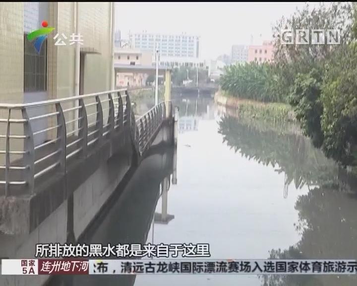 街坊报料:黑水涌入珠江 疑有工厂排污