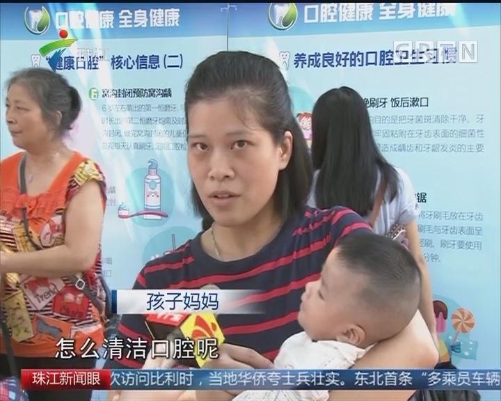 全国爱牙日:广州将近有一半的孩子有烂牙