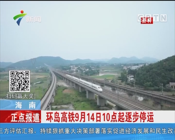 海南:环岛高铁9月14日10点起逐步停运