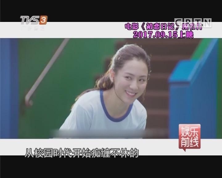 """《初恋日记》高甜上映 王敏奕苑琼丹献上""""港式青春"""""""