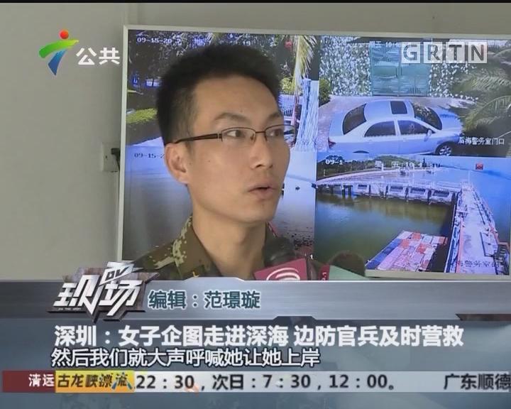 深圳:女子企图走进深海 边防官兵及时营救
