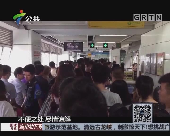 今晨深圳地铁3号线延误 大量乘客滞留