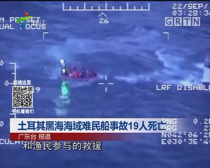 土耳其黑海海域难民船事故19人死亡