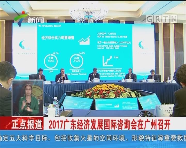 2017广东经济发展国际咨询会在广州召开