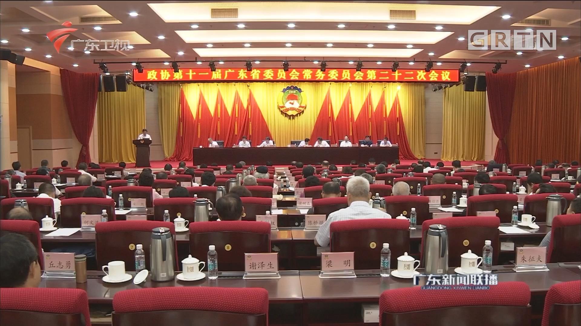 省政协十一届第二十二次常委会议闭幕