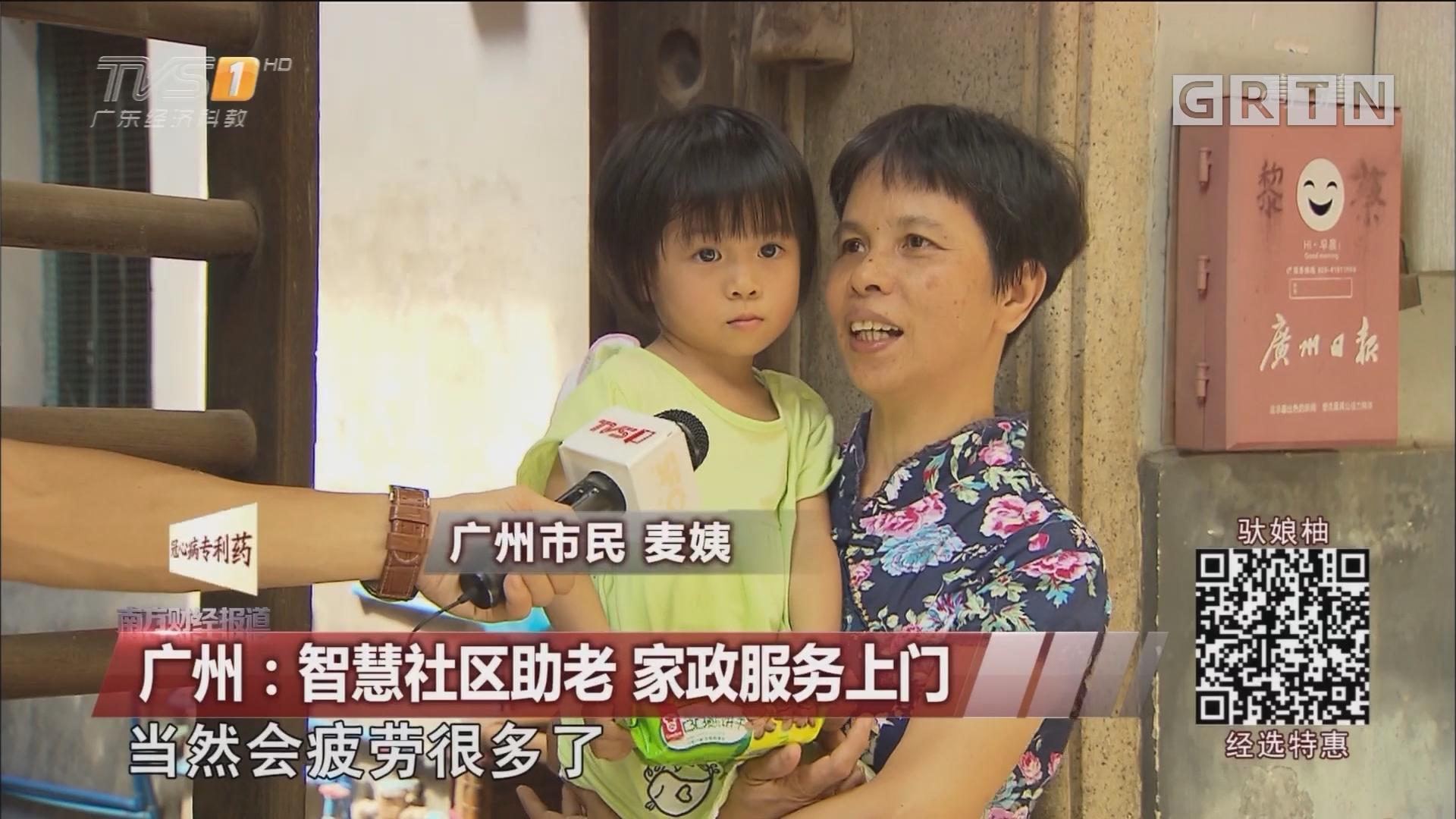 广州:智慧社区助老 家政服务上门