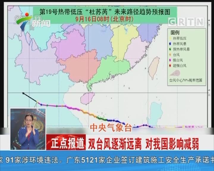 中央气象台 双台风逐渐远离 对我国影响减弱