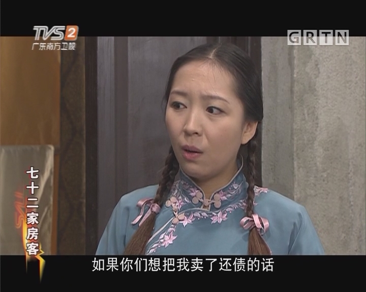 [2017-09-11]七十二家房客:姐妹(下)