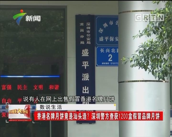 香港名牌月饼竟是汕头造?深圳警方查获1200盒假冒品牌月饼