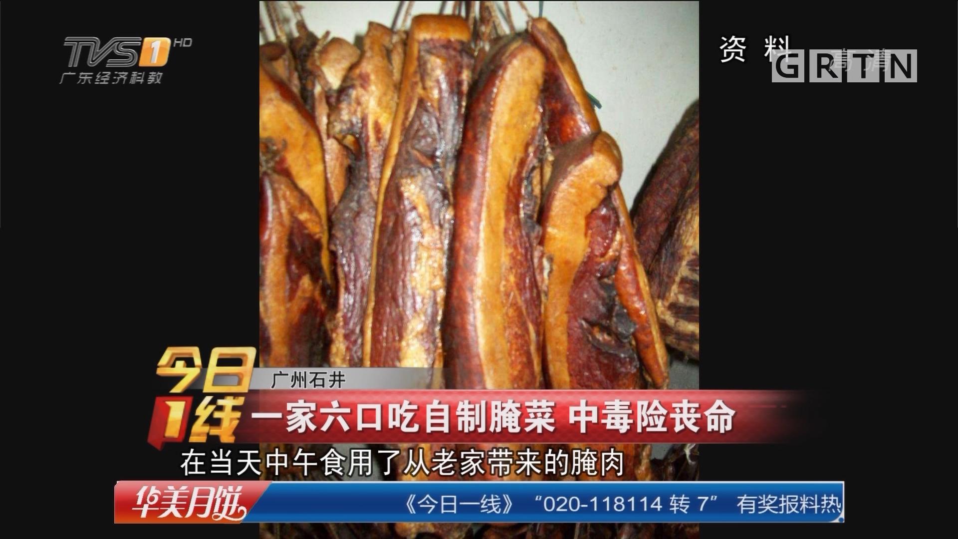 广州石井:一家六口吃自制腌菜 中毒险丧命