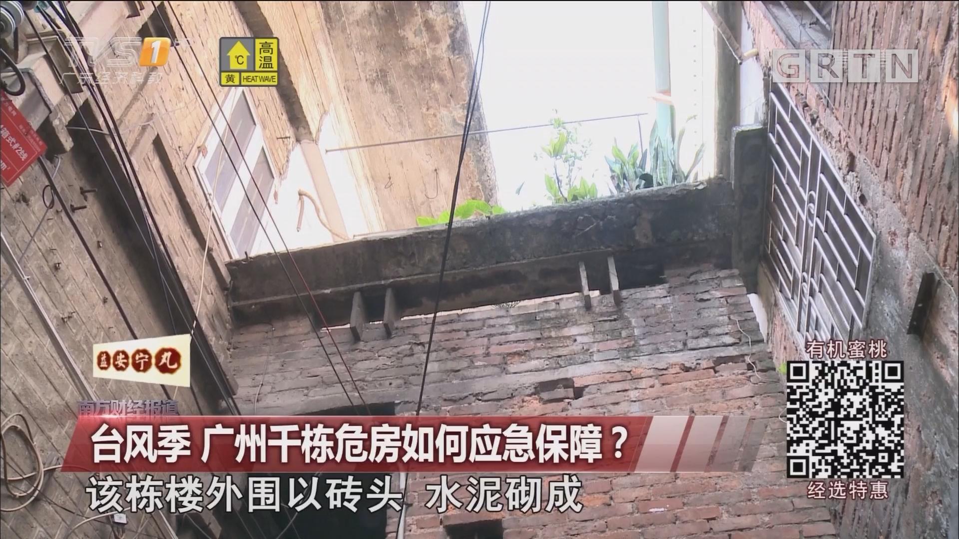 台风季 广州千栋危房如何应急保障?