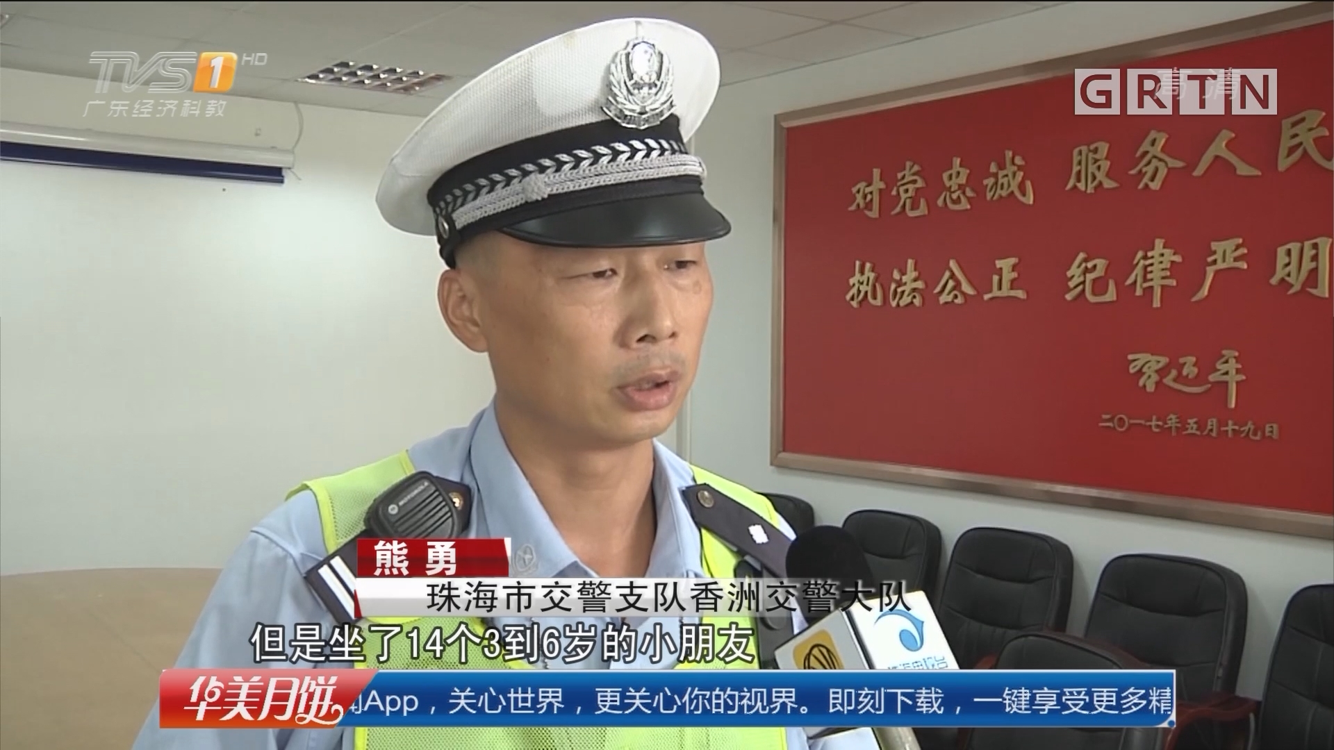 珠海:7座面包车塞进14个小孩 交警处罚