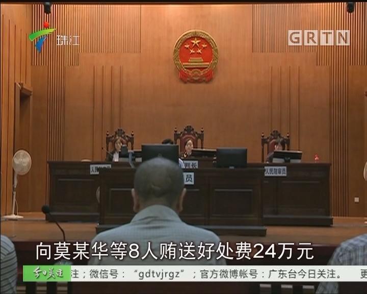 黄埔:村干部受贿144万 6人获刑