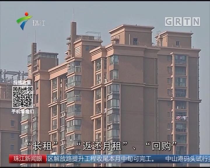 """广州:购买公寓使用权 小心""""高回报""""陷阱"""