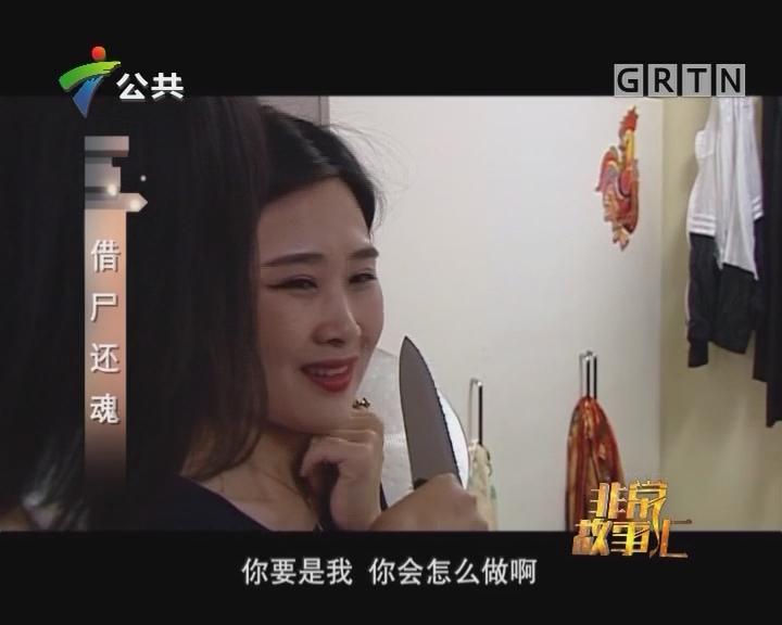 [2017-09-28]非常故事汇:借尸还魂