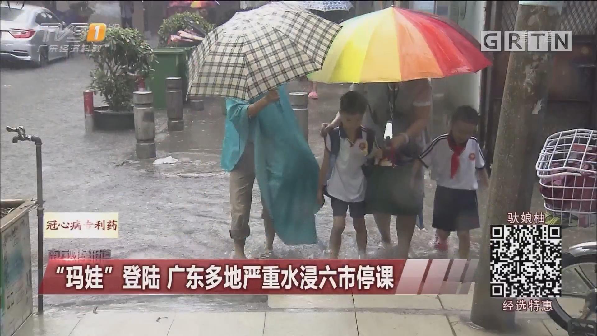 """""""玛娃""""登陆 广东多地严重水浸六市停课"""