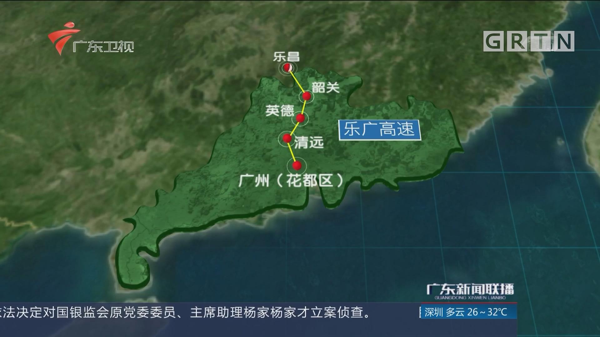 乐广高速:托起粤北经济腾飞之路