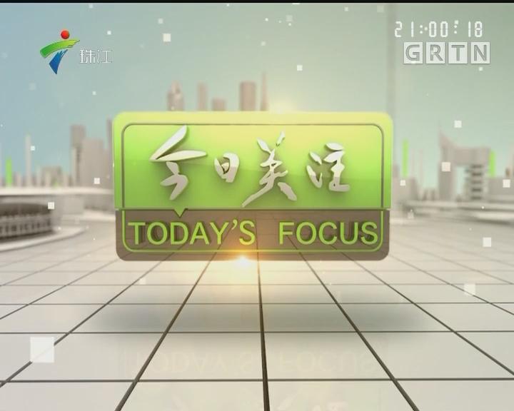[2017-09-17]今日关注:广州:东城引擎全开 原萝岗片区楼价逼4万
