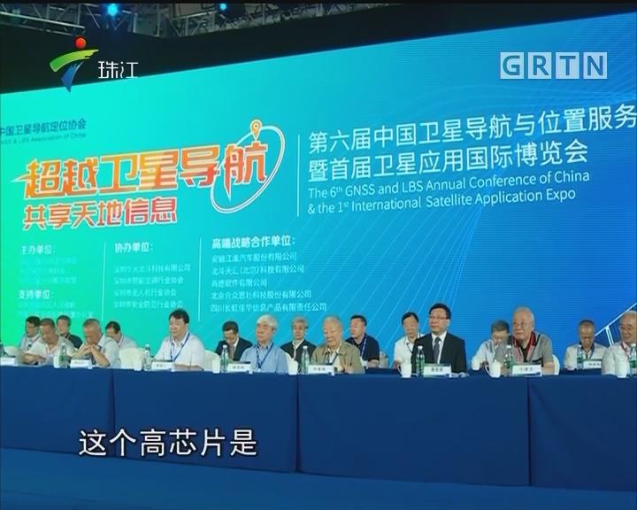 深圳:第三代北斗芯片发布 定位更精确