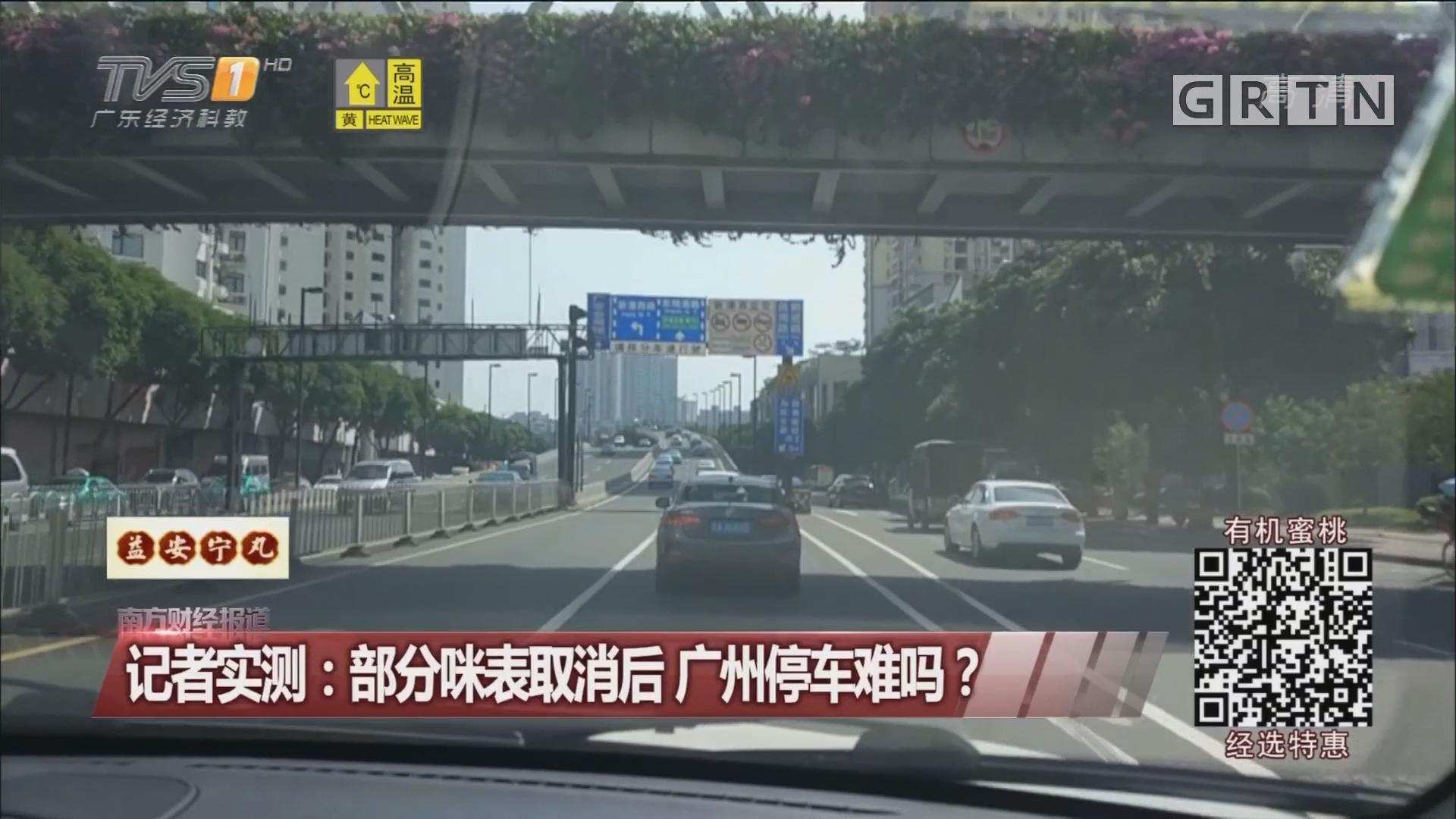 记者实测:部分咪表取消后 广州停车难吗?